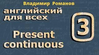 present continuous tense АНГЛИЙСКИЙ ЯЗЫК ДЛЯ ВСЕХ урок №3(, 2019-01-29T14:59:55.000Z)