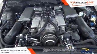 ГБО на Mercedes Benz G class 55 AMG ГБО Prins  Газ на Мерседес Бенц кубик(Газобаллонное оборудование в рассрочку на 3 месяца 0% без предоплаты. Следите за новостями BestAutoGas - http://bestautogas..., 2016-02-22T08:25:25.000Z)