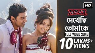 Dekhechi Tomake | Challenge | Dev | Subhashree | Raj Chakraborty | SVF