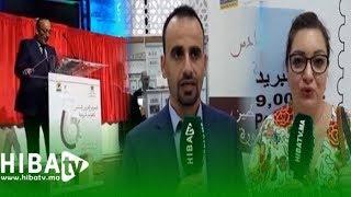 Hibapress| إفتتاح المعرض العربي السادس للطوابع البريدية بوجدة