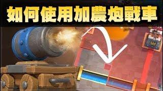 皇室戰爭 | OJ翻譯 | 如何使用加農炮戰車