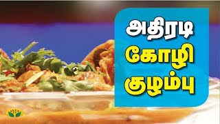 Chef Damu's Kozhi Kulambu   Teen Kitchen   Jaya Tv - 04-03-2020 Cooking Show Tamil