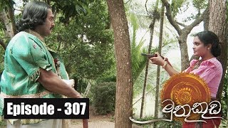 Muthu Kuda | Episode 307 10th April 2018 Thumbnail