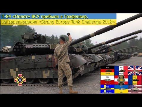 Т-84 «Оплот» ВСУ прибыли в Графенвер, для участия в Strong Europe Tank Challenge 2018