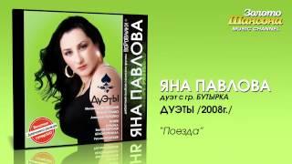 Яна Павлова feat. Бутырка - Поезда (Audio)
