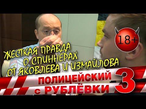 Яковлев (Бурунов) и Измайлов (Петров) про спиннер
