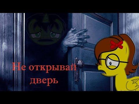 Не открывай дверь | Страшилка | Пони креатор