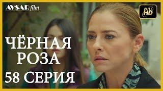 Чёрная роза 58 серия (Русский субтитр)