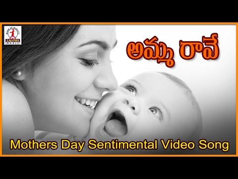 Telangana Songs about Mother | Amma Raave Special Telugu Song | Lalitha Audios And Videos