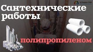 Сантехнические работы полипропиленом(, 2015-02-07T19:19:12.000Z)