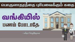 வங்கியில் பணம் போடாதே | saving tips motivational story in tamil | SD
