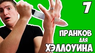 7 Cruel Prank on your friends for Halloween !!