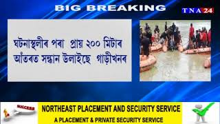 SIVSAGAR BREAKING: TRACE OF SWIFT DEZIRE FOUND IN RIVER DIKHOW