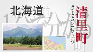 1分で分かる!日本の市町村 北海道 斜里郡清里町