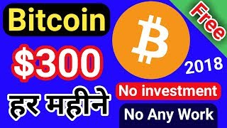Bitcoin mining Earn $300 Per month || No investment, No Work
