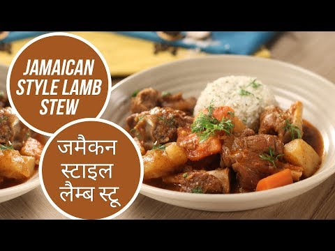 Jamaican Style Lamb Stew |  जमैकन स्टाइल लैम्ब स्टू | Cricket World Cup | Sanjeev Kapoor Khazana