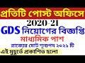 GDS recruitment 2020,wb postal gds new vacancy 2020,wb postal circle gds latest job vacancy 2020-21