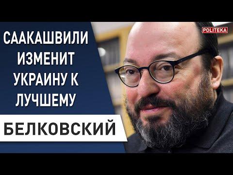 Зеленский поверил Саакашвили:
