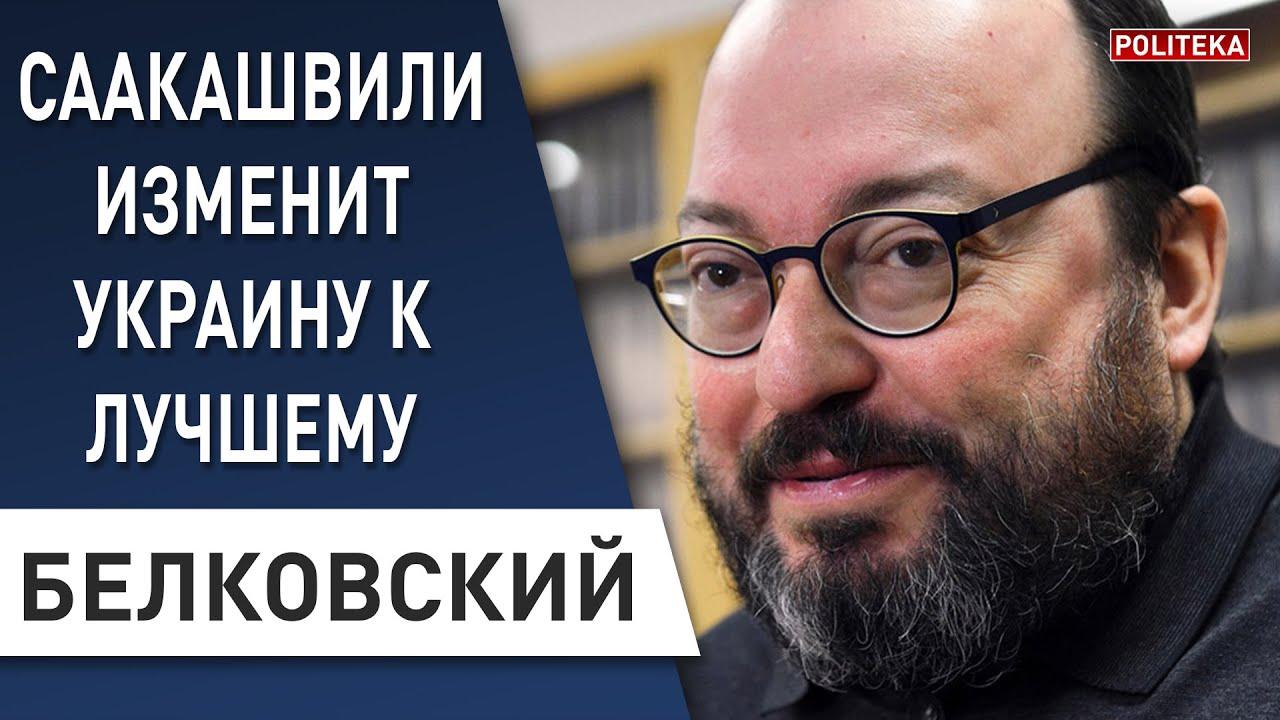 Зеленский поверил Саакашвили: Путин в ловушке карантина - Белковский: коронавирус, Россия