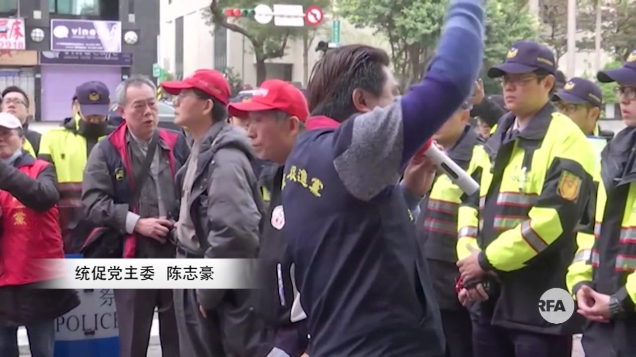 美國在臺協會遭踢館 抗議美軍駐臺 - YouTube