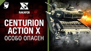 Centurion Action X - Особо опасен №21 - от RAKAFOB [World of Tanks]