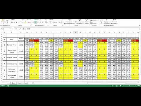 Заполнение табеля учёта рабочего времени. Версия 1