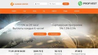 Aurum Center: обзор и отзывы. Зарабатывай в интернете с Profvest.com!
