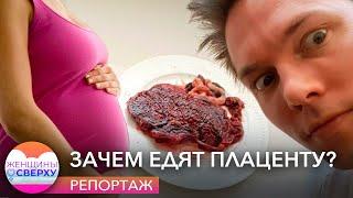Зачем женщины едят свою плаценту? Сюжет не для слабонервных // Женщины сверху