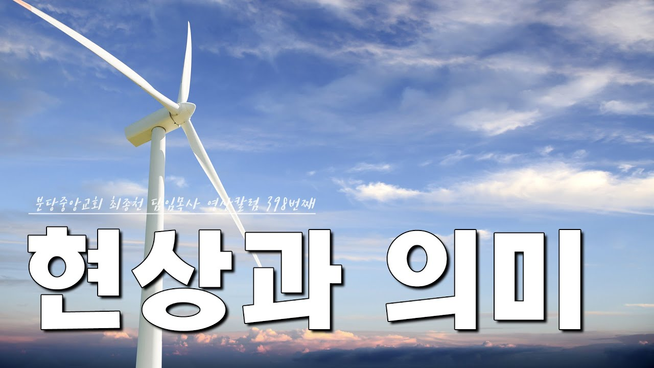분당중앙교회 최종천 담임목사 영상 칼럼 398번째 (6월 9일)
