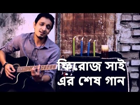 Ek Second Er Nai Bhorosha- A Tribute to Firoz Shai by Raihan Firoz Nazim