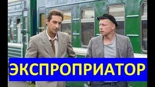 ЭКСПРОПРИАТОР 1,2,3,4,5,6,7,8,9 СЕРИЯ (сериал 2019). ВСЕ СЕРИИ