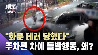 주차된 차에 아무 이유 없이…'화분 테러' 여성 추적 / JTBC 사건반장