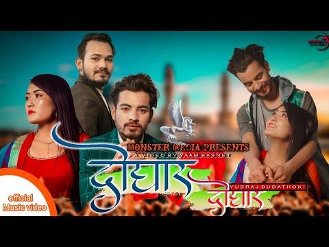 Dodhaar Dodhaar -New
