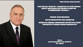 """А.Н. Халиков: """"Каков Он - следователь по особо важным делам, защитивший докторскую на практике.."""""""