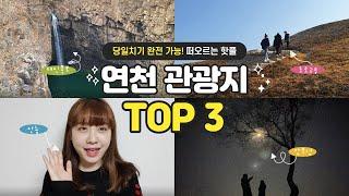 나혼자산다에 나온 연천 가볼만한곳 TOP 3