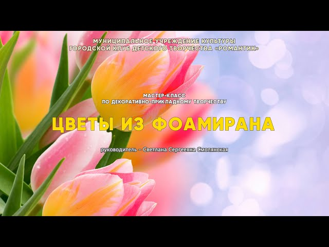 Цветы из фоамирана - мастер-класс по декоративно-прикладному творчеству
