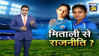Harmanpreet kaur plays politics with Mithali Raj