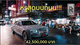 รีวิวขับรถป้ายแดง 42.5 ล้านบาท Rolls-Royce Ghost Extended หรูสุดในรุ่น