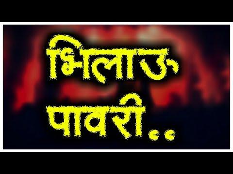 भिलाऊ पावरी - Bhilau Pavri | Mr. Khandeshi | Bhilau Pawri |KoKni Pawari | Bhilau Song | Ahirani Song