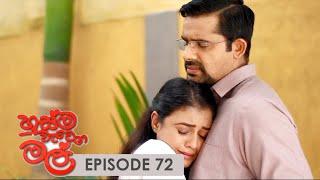 Husma Watena Mal   Episode 72 - (2019-12-14)   ITN Thumbnail