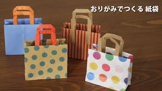かんたん紙袋の折り方をわかりやすく。 【折り紙ORIGAMI】Paper Bags thumbnail