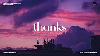 세븐틴 (SEVENTEEN) - 고맙다 (THANKS) Piano Cover