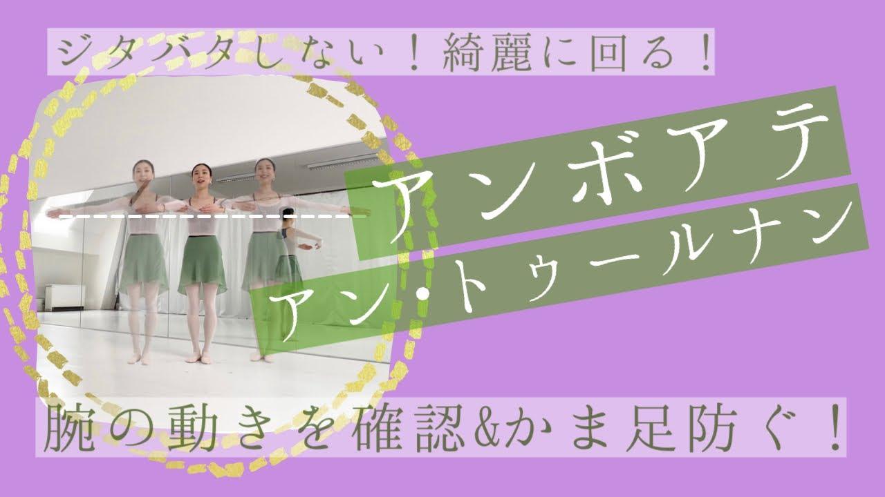 【アンボアテ・アン・トゥールナン】ジタバタ見えないように!大人バレエよくある編(#21)