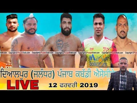 [LIVE]  Dayalpur (Jalndhar) punjab  FED Kabaddi Cup 12 Feb 2019