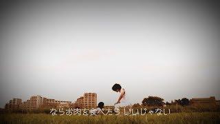 打首獄門同好会「ニクタベイコウ!」 MusicVideo 監督:YMP FILM (https...