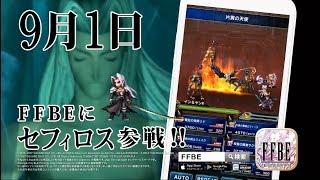 【FFBE】「9月1日、セフィロス参戦!」:FINAL FANTASY BRAVE EXVIUS