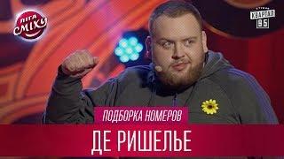 Омерзительная восьмерка ВР Украины   Де Ришелье, подборка номеров   Лига Смеха лучшее