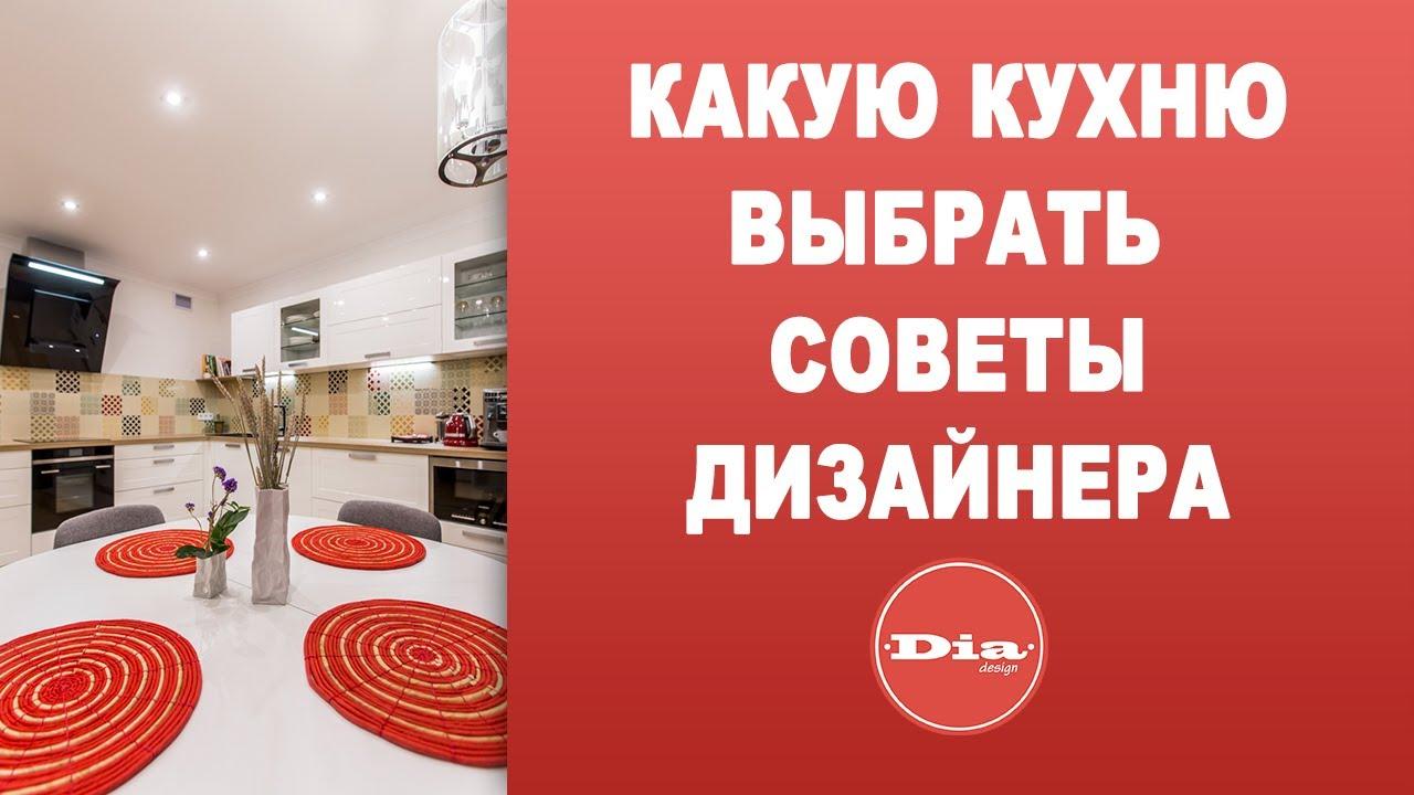 Какую кухню выбрать - советы дизайнера - YouTube 4e862a594a2