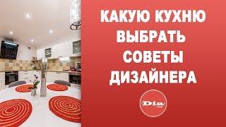 какую кухню выбрать - советы дизайнера