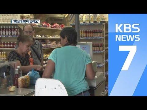 '빵없는 빵집'…텅빈 식료품 진열대에 거미줄만 / KBS뉴스(News)